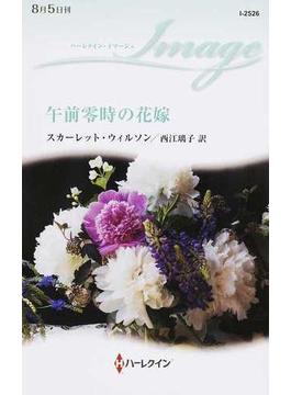 午前零時の花嫁(ハーレクイン・イマージュ)