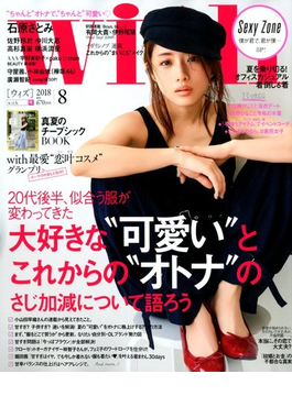 with (ウィズ) 2018年 08月号 [雑誌]