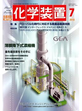 化学装置 2018年 07月号 [雑誌]