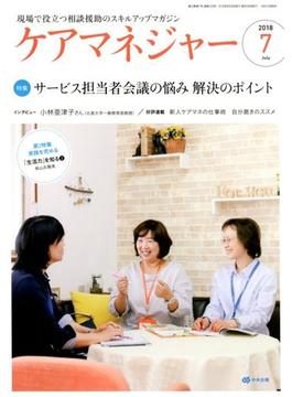 ケアマネジャー 2018年 07月号 [雑誌]