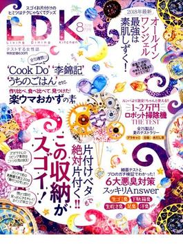 LDK 2018年 08月号 [雑誌]
