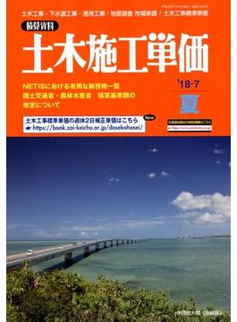 季刊 土木施工単価 2018年 07月号 [雑誌]