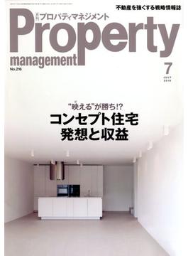 月刊 プロパティマネジメント 2018年 07月号 [雑誌]