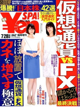 ¥en_SPA!(エンスパ)2018年夏 2018年 7/28号 [雑誌]