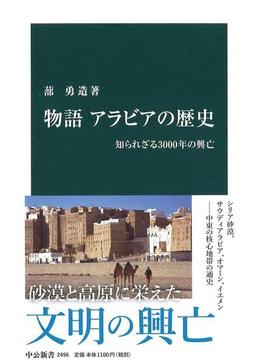 物語アラビアの歴史 知られざる3000年の興亡(中公新書)