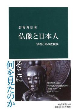 仏像と日本人 宗教と美の近現代(中公新書)
