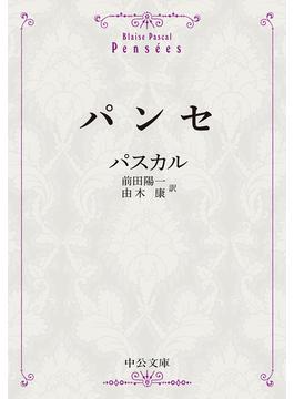 パンセ 改版(中公文庫)