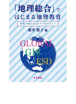 「地理総合」ではじまる地理教育 持続可能な社会づくりをめざして