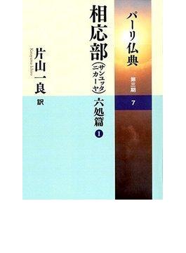 パーリ仏典 第3期7 相応部(サン...