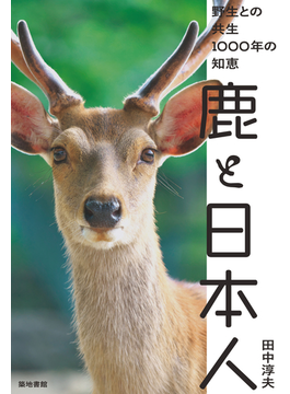 鹿と日本人 野生との共生1000年の知恵