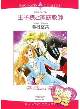 王子様と家庭教師【特典付き】(ハーレクインコミックス)