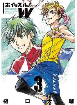 ホイッスル!W 3(裏少年サンデーコミックス)