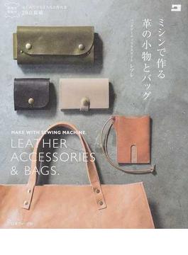 ミシンで作る革の小物とバッグ