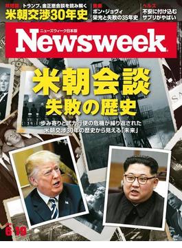 ニューズウィーク日本版 2018年 6/19号(ニューズウィーク)
