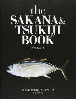 魚&築地市場ガイドブック 英語対訳つき