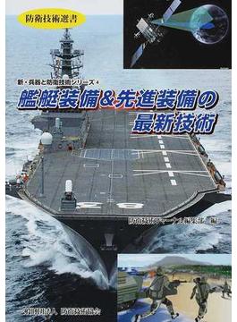 艦艇装備&先進装備の最新技術