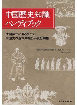 中国歴史知識ハンディブック 清朝滅亡に至るまでの中国史の基本知識と年表を網羅