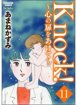 【11-15セット】Knock!~心の扉をあけて~(分冊版)