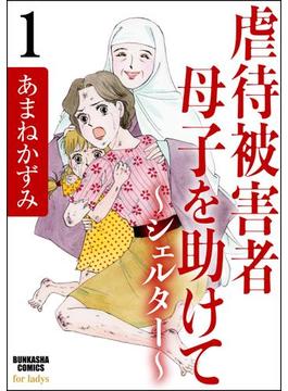 【全1-12セット】虐待被害者母子を助けて~シェルター~(分冊版)