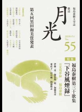 歌誌月光 55号 〈特集〉福島泰樹第三十歌集『下谷風煙録』/第五回黒田和美賞発表