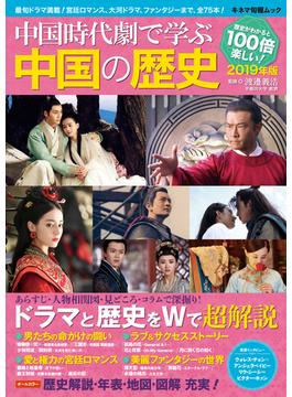 中国時代劇で学ぶ中国の歴史 2019年版 ドラマ・時代・人物超解説 戦国アクションから宮廷絵巻まで