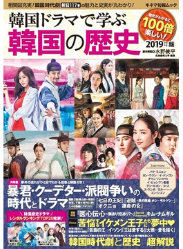 韓国ドラマで学ぶ韓国の歴史 2019年版 相関図充実!この一冊で韓国時代劇の魅力と史実が丸わかり!