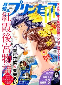 月刊 プリンセス 2018年 08月号 [雑誌]