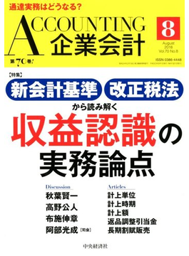 企業会計 2018年 08月号 [雑誌]