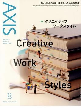 AXIS (アクシス) 2018年 08月号 [雑誌]