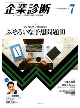 企業診断 2018年 07月号 [雑誌]