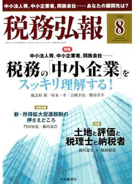税務弘報 2018年 08月号 [雑誌]