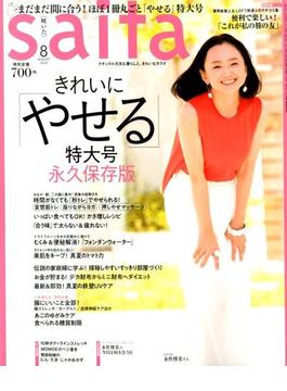 saita (サイタ) 2018年 08月号 [雑誌]