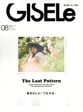 GISELe (ジゼル) 2018年 08月号 [雑誌]