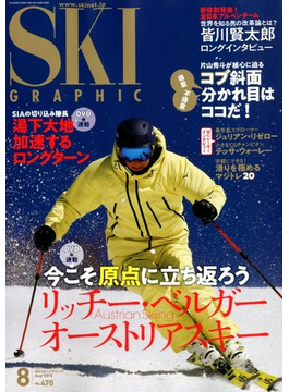 SKI GRAPHIC (スキーグラフィック) 2018年 08月号 [雑誌]
