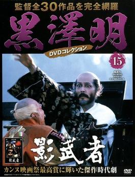 黒澤明DVDコレクション 2018年 8/12号 [雑誌]