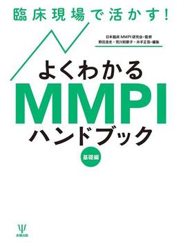 臨床現場で活かす!よくわかるMMPIハンドブック(基礎編)