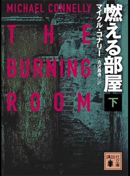 【期間限定価格】燃える部屋(下)(講談社文庫)