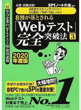 8割が落とされる「Webテスト」完全突破法 必勝・就職試験! 2020年度版3 WEBテスティング(SPI3)・CUBIC・TAP・TAL対策用