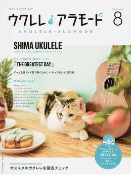 ウクレレアラモード 8(2018Summer) ジェイク初のオリジナル・ウクレレ!/やってみよう!弦交換(SHINKO MUSIC MOOK)