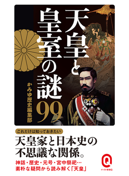 天皇と皇室の謎99(イースト新書Q)