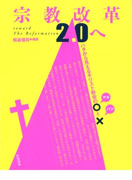 宗教改革2.0へ ハタから見えるキリスト教会のマルとバツ