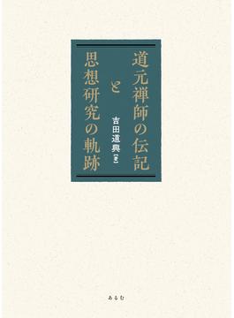 道元禅師の伝記と思想研究の軌跡