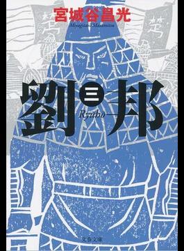 劉邦 3(文春文庫)