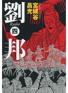 劉邦 4(文春文庫)
