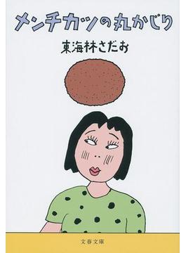 メンチカツの丸かじり(文春文庫)