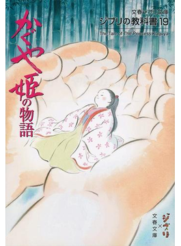 かぐや姫の物語(文春ジブリ文庫)