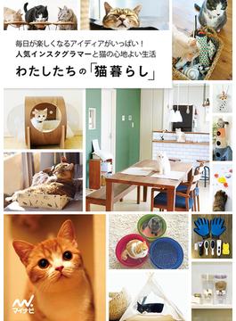 わたしたちの「猫暮らし」 毎日が楽しくなるアイディアがいっぱい!人気インスタグラマーと猫の心地よい生活
