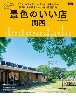 景色のいい店−関西− 駅から10分(エルマガMOOK)