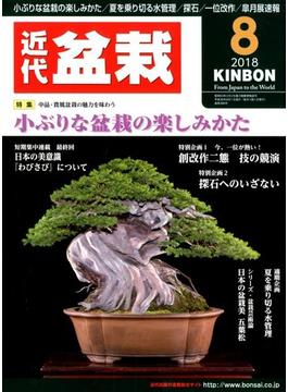 近代盆栽 2018年 08月号 [雑誌]