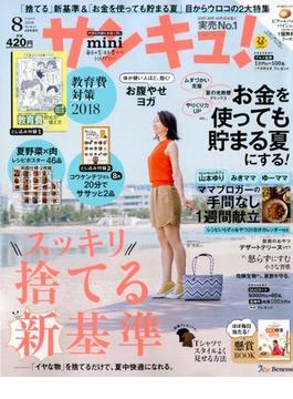 サンキュ!ミニ 2018年 08月号 [雑誌]